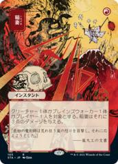 Lightning Bolt - Japanese Alternate Art