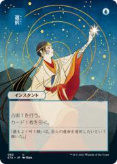 Opt - Japanese Alternate Art