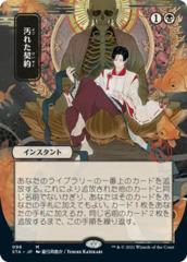 Tainted Pact - Japanese Alternate Art