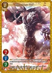 Blast Mage Vulf - 2020GB01-010 - RR