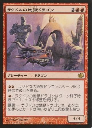 Rakdos Pit Dragon