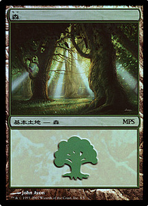 Forest - MPS 2007 Foil