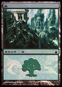 Forest - MPS Simic Combine