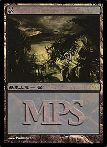 Swamp - 2006 Foil MPS Promo
