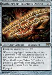 Oathkeeper, Takeno's Daisho - Foil