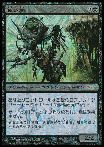 Mad Auntie - Foil Japanese JSS Promo